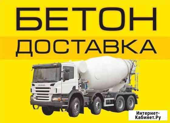 Доставка бетона Красноярск