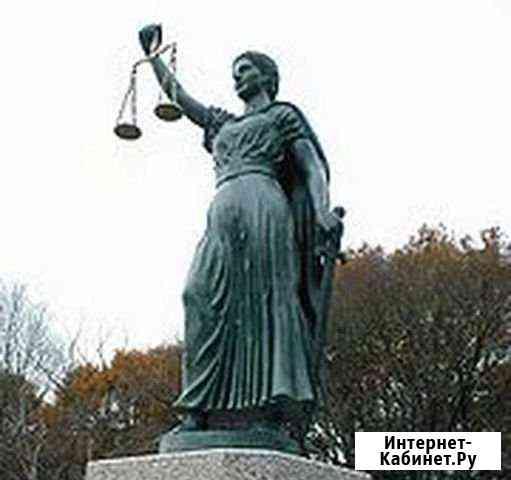 Юридические услуги Миасс