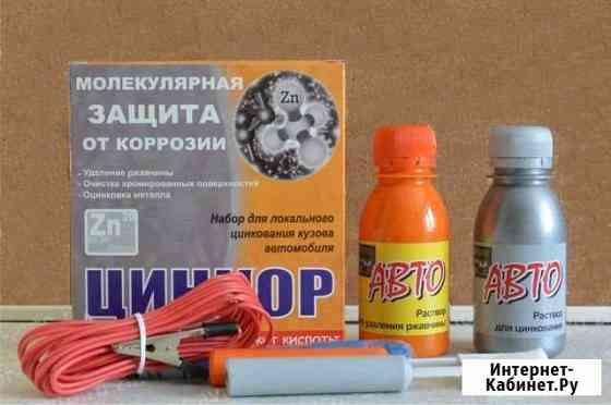 Цинкор ZZZ от ржавчины Архангельск Архангельск