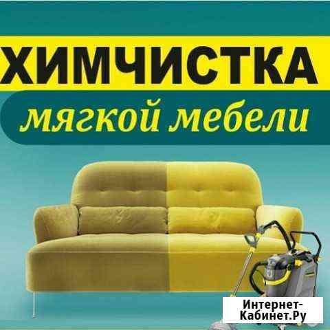 Выездная Химчистка мягкой мебели Серпухов
