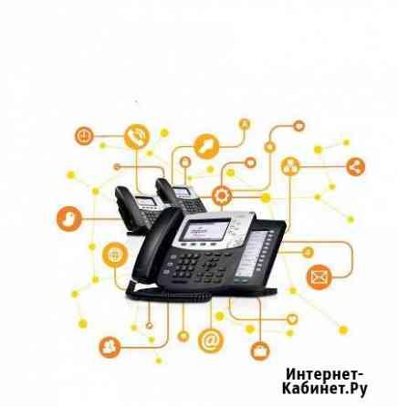 IP/SIP телефония / FMC(fmtn) / GSM / поддержка Ярославль