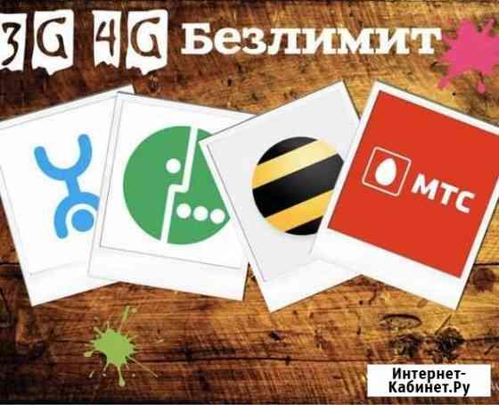 Безлимитный интернет для модемов и роутеров Москва