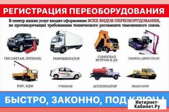 Регистрация переоборудования вашего авто Бийск