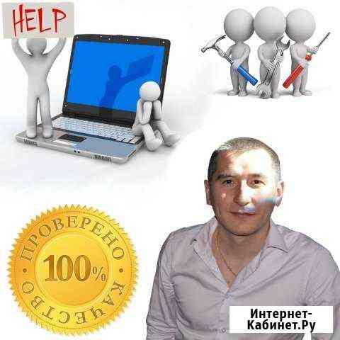Квалифицированная компьютерная помощь Екатеринбург