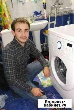 Ремонт Стиральных машин и посудомоек Большие Салы
