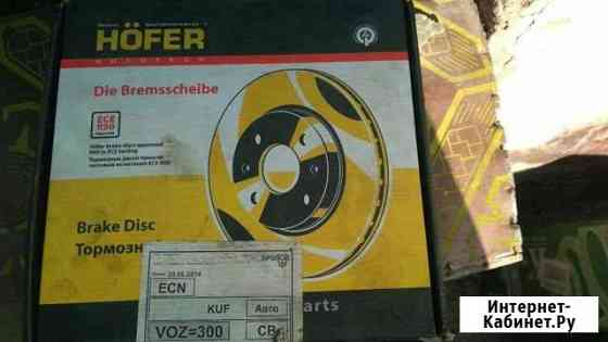 Новые тормозные диски 13 радиус Губкин