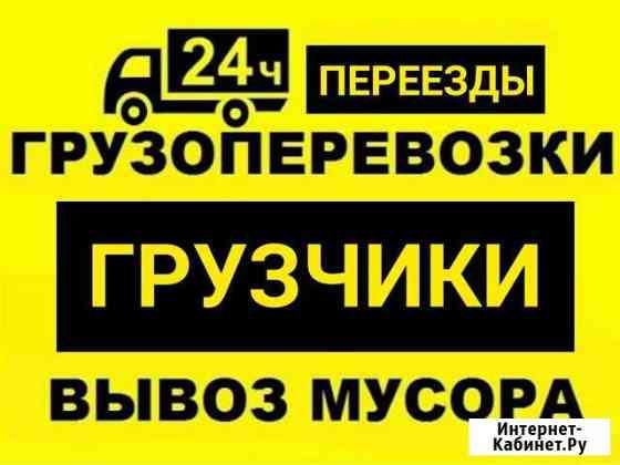 Грузчики Иваново