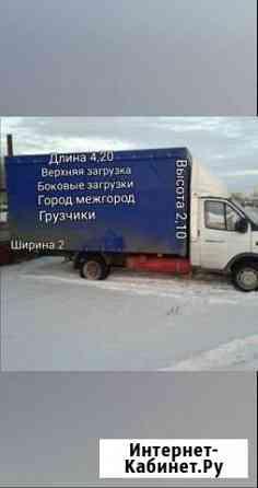 Грузоперевозки Переезды Газель Магнитогорск