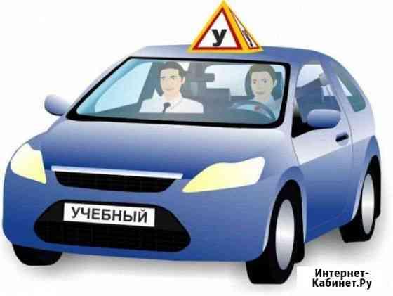 Автоинструктор, частный инструктор по вождению Владикавказ