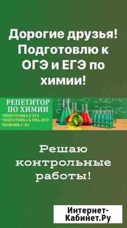 Химия на 5 Кунгур