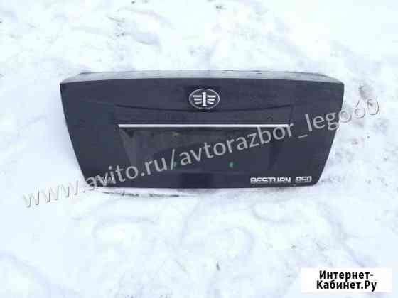 Крышка багажника для FAW Besturn B50 Псков
