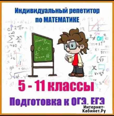 Репетитор по алгебре и геометрии Санкт-Петербург