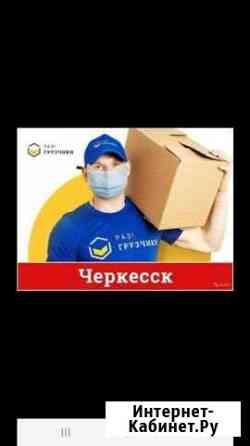 Грузчики Черкесск