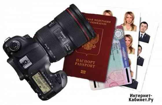 Выездная фотография на документы Краснодар