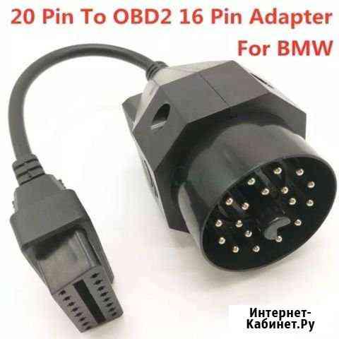 Переходник BMW 20 Pin в obdii 16 Pin Симферополь