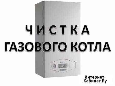 Промывка газовых котлов и систем отопления Калининград