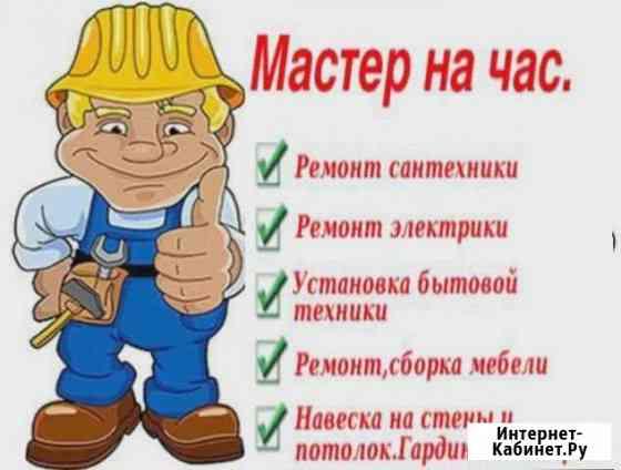 Сантехник. электрик Махачкала