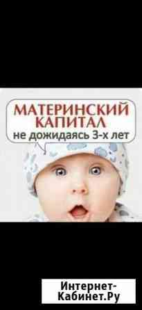 Материнский капитал Краснодар
