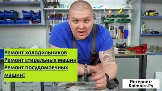Ремонт холодильников Омск