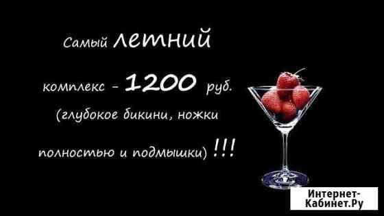 Spa-Шугаринг Белгород