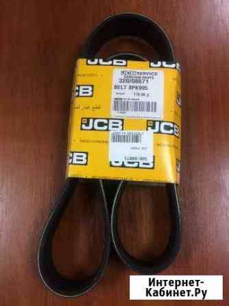 Ремень генератора JCB JS 130, 145, 220 320/08671 Калининград