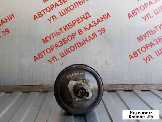 Вакуумный усилитель тормозов Дискавери 2 Казань
