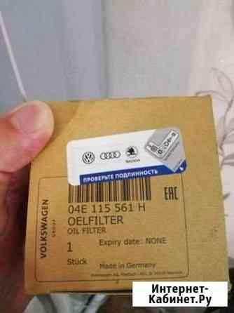 Продам масляный фильтр для Volkswagen, Audi, Skoda Муром