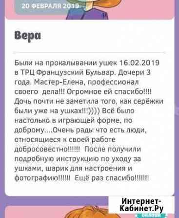 Прокалывание ушей Санкт-Петербург