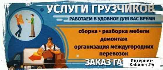 Грузчики Архангельск