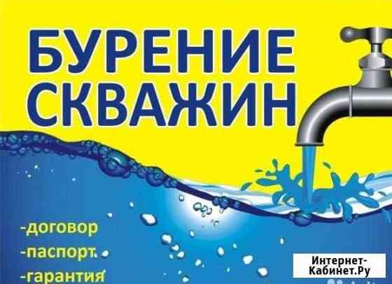 Бурение скважин на воду Березовский
