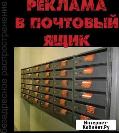Распространение рекламы по почтовым ящикам Казани Казань