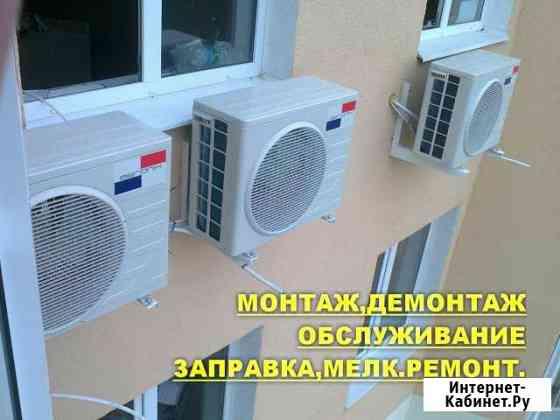 Монтаж- демонтаж,ремонт,перенос,продажа кондиционе Воронеж