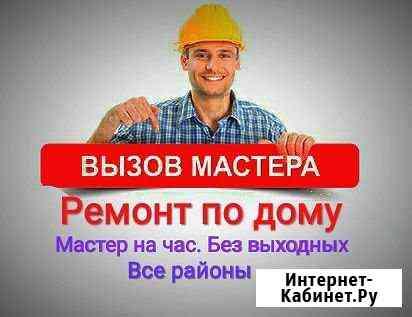 Мастер на час Муж на час Ремонт по дому Сантехник Новокузнецк