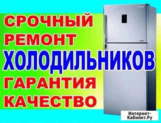 Ремонт холодильников с гарантией на дому Саранск