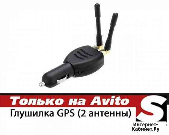 Глушилка GPS (2 антенны) Набережные Челны