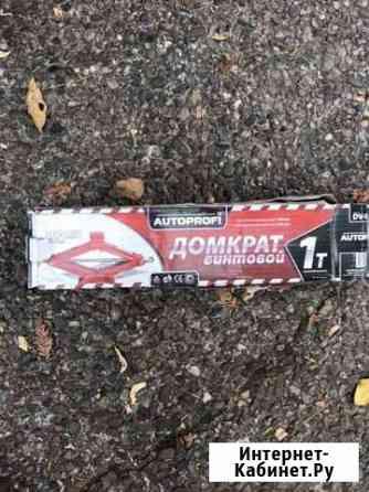 Домкрат 1т Сочи