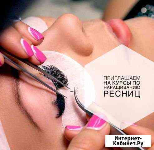Курсы наращивания ресниц Новокузнецк