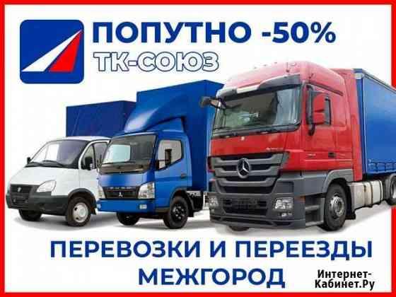 Грузоперевозки по России попутно межгород 0,1-20тн Соликамск