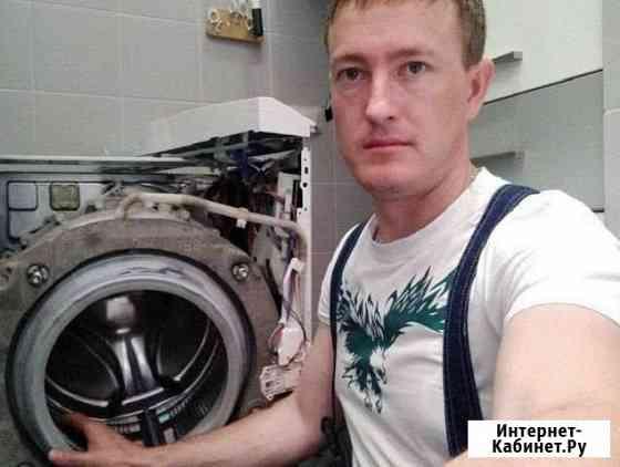 Ремонт стиральных машин ремонт холодильников Санкт-Петербург