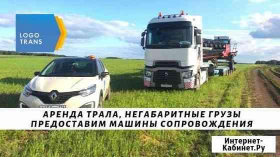 Негабаритные перевозки Омск