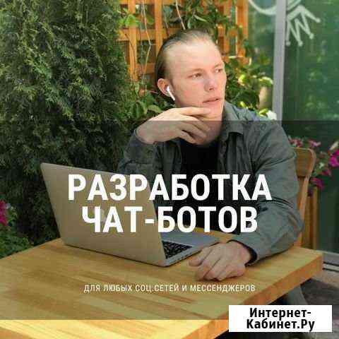 Чат-Бот для Вебинаров/Марафонов Москва
