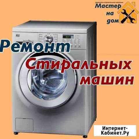 Ремонт стиральных машин автомат Гулькевичи