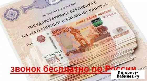 Материнский капитал-выплаты в день сделки Моршанск