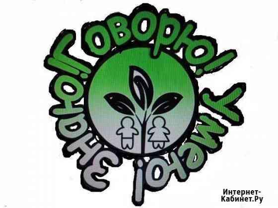Логопед, дефектолог Нижний Новгород