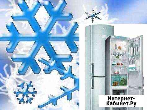 Ремонт холодильников Усть-Лабинск