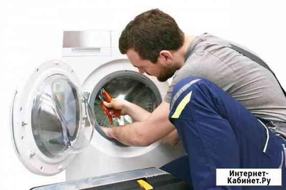 Ремонт стиральных машин Тюмень
