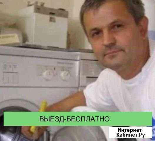 Ремонт стиральных машин Пушкино