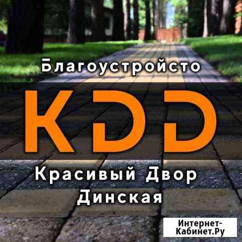 Благоустройство дворов, укладка тротуарной плитки Краснодар