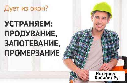 Ремонт любых пластиковых окон и дверей Воронеж