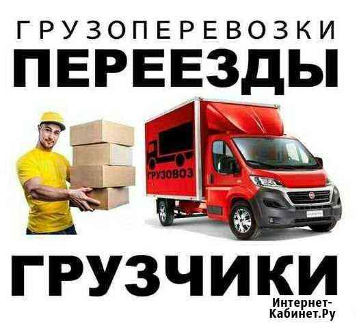 Грузчики Газель Волгоград